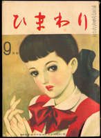 Nakahara Junichi - 1949, February-March Edition